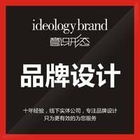 意识形态品牌设计机构