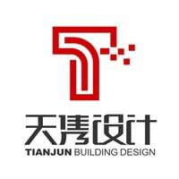 天隽建筑工程设计