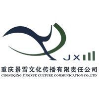 重庆景雪文化公司