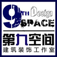 上海第九空间室内设计