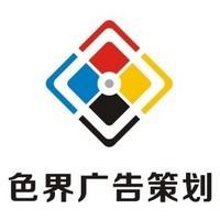 广州色界广告策划有限公司