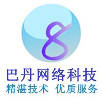 重庆巴丹网络科技