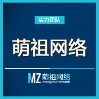 杭州萌祖网络科技有限公司