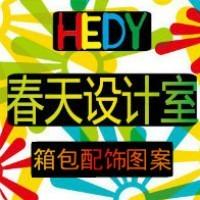 Hedy春天箱包设计室