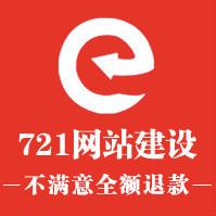 721网站建设