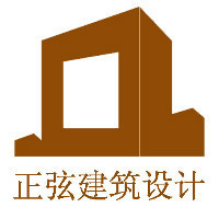 重庆正弦建筑设计有限公司