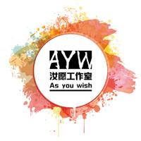AYW工作室