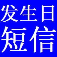 华宇生日短信道歉表白短信