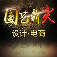 国艺鼎尖旗舰店