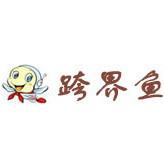 北京跨界鱼科有限公司