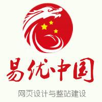 易优中国网页设计建设