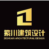 安徽紫川建筑设计事务所