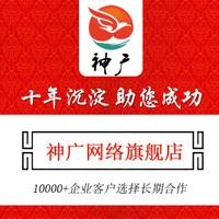神广网络推广旗舰店