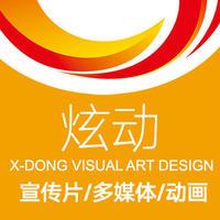 杭州炫动视觉设计