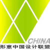 形意中国设计联盟