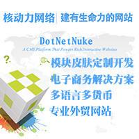 核动力网站建设DotNetNuke