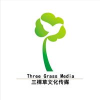 三颗草文化传媒