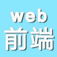 web前端开发(html+css)