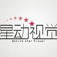 星动Active