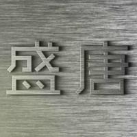 大唐广告文化传媒中心