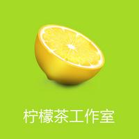柠檬茶工作室2014