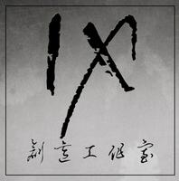 IX创意工作室