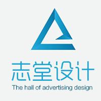 志堂广告设计