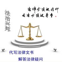 北京律师代写各类法律文书