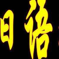 专业日语翻译0131