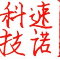 南京速诺科技
