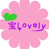 鑫宝lovely