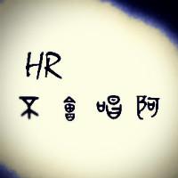 HR不会唱歌