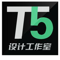 T5设计工作室