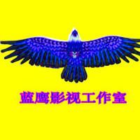 蓝鹰影视工作室