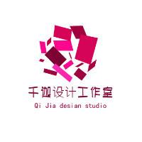 济南千迦设计工作室