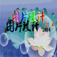 图片设计2014