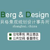 貝格景观规划设计事务所