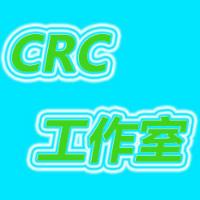 CRC工作室