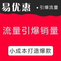 新店宝推广旗舰店