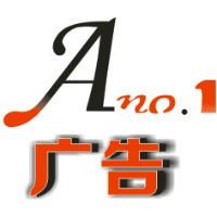 A.1广告创意设计