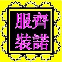 广州齐诺服装有限公司