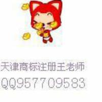 天津商标注册王老师