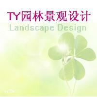 TY园林景观设计