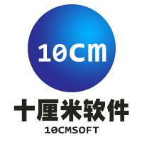 十厘米软件