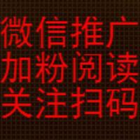 微信公众号火爆推广