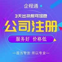 企程上海注册公司