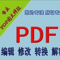 pdf修改 转换