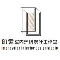 印象室内环境设计