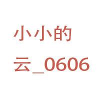 小小的云_0606