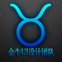金牛UI设计团队